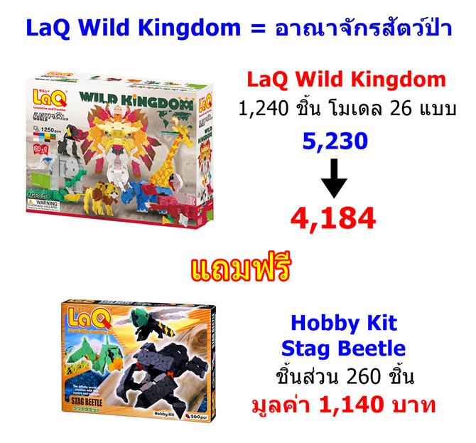 LaQ Wild Kingdom โปรโมชั่นพิเศษ แถมชุด Hobby kit Stag Beetle