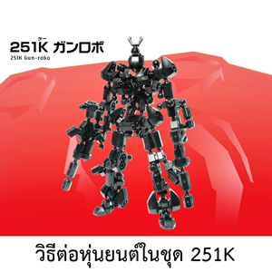 PDF file download robot for ASOBLOCK 251K คู่มือการต่อโมเดลหุ่นยนต์ของอโซบล็อคชุด 251K