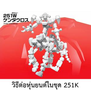 PDF file download Robot for ASOBLOCK 251W คู่มือการต่อโมเดลหุ่นยนต์ของอโซบล็อคชุด 251W