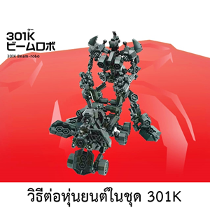 PDF file download Robot for ASOBLOCK 301K คู่มือการต่อโมเดลหุ่นยนต์ของอโซบล็อคชุด 301K