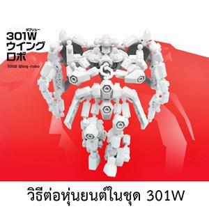 PDF file download Robot for ASOBLOCK 301W คู่มือการต่อโมเดลหุ่นยนต์ของอโซบล็อคชุด 301W