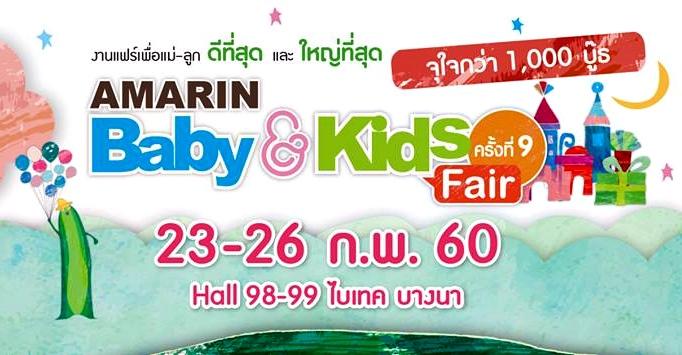 งาน Amarin Baby & Kids Fair ครั้งที่ 9 ที่ไบเทค 23-26 ก.พ. 2560