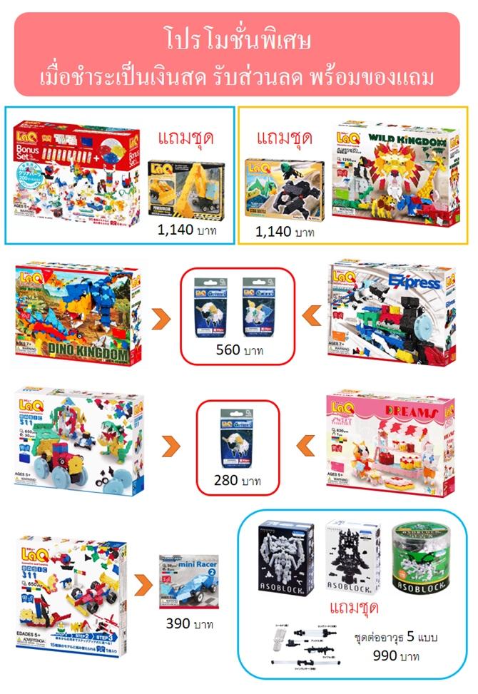 โปรโมชั่น ฮายาชิเวิลด์ งาน Amarin Baby & Kids Fair ครั้งที่ 9