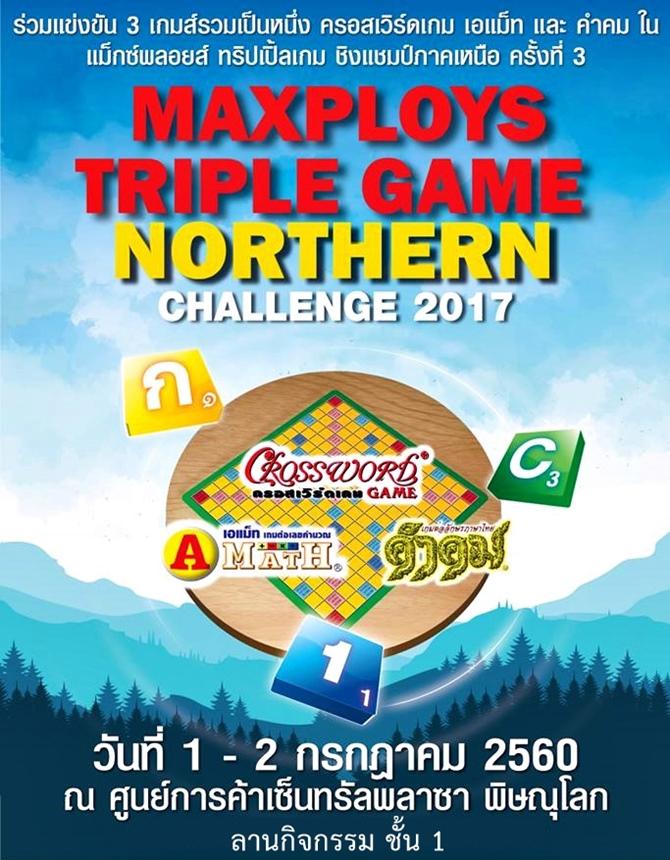 Maxploys Triple Game Northern ที่ศูนย์การค้าเซ็นทรัล พลาซ่า พิษณุโลก