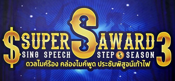 งาน Super S Award 3 ที่ PIM วันที่ 25 ส.ค. 2560