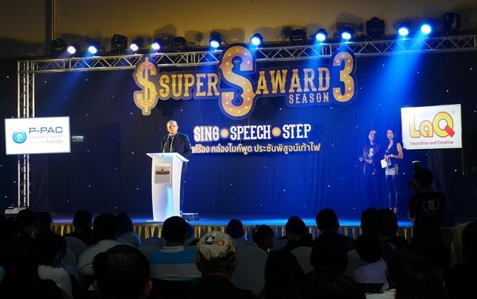 การกล่างเปิดงาน Super S Award โดยผู้บริหารใหญ่จาก PIM