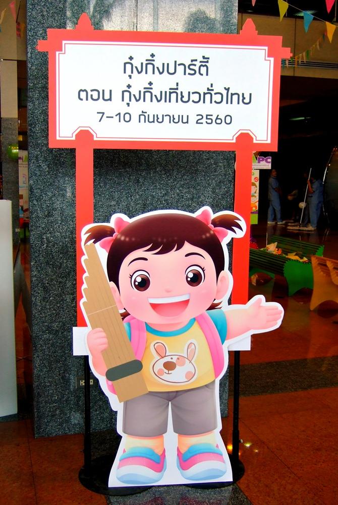LaQ กุ๋งกิ๋ง ปาร์ตี้ TOT ลาคิว เที่ยวทั่วไทย ห้องจัดเลี้ยง