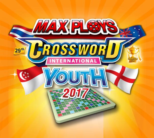งาน Maxploy Crossword International Youth 2017 ที่ชั้น 1 เซ็นทรัลบางนา 25-26 พ.ย. 2560