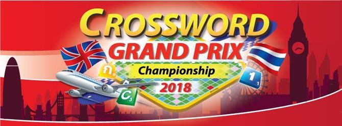 งานแข่งขัน Crossword Grand Prix 2018 ศูนย์การค้าเซ็นทรัลแจ้งวัฒนะ 24-25 มีนาคม 2561