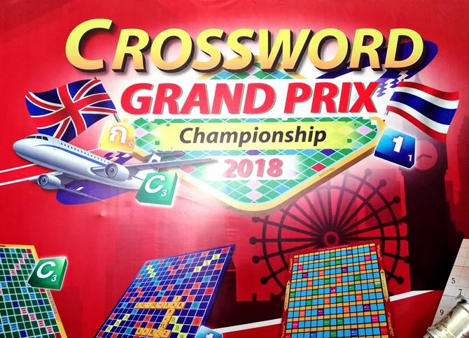 งานแข่งขัน  Crossword Grand Prix Championship 2018 เซ็นทรัล พระราม 2