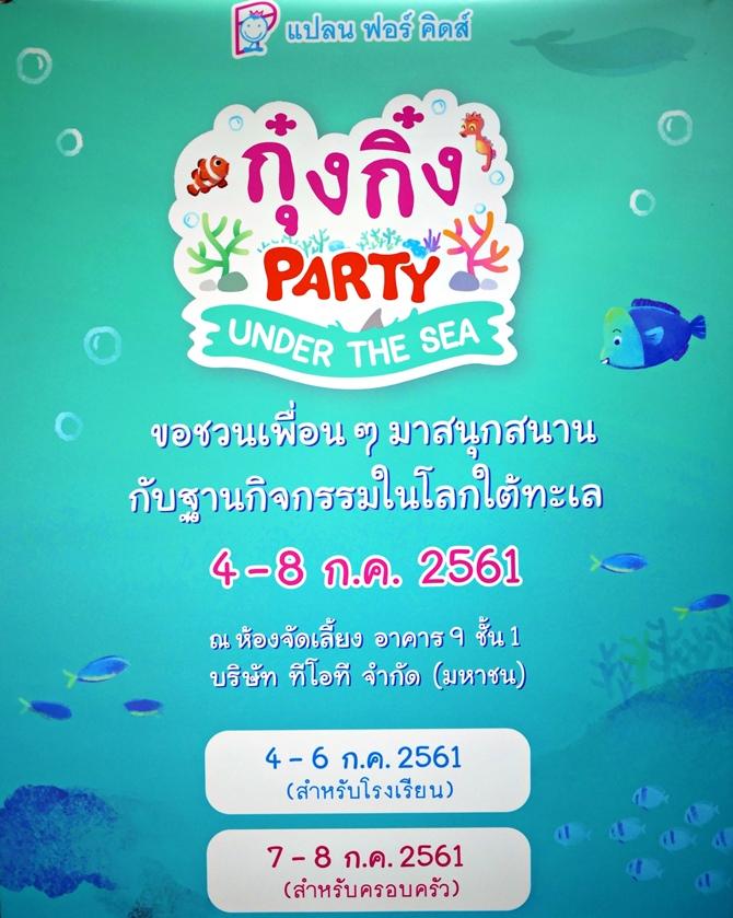 """พบกับ ตัวต่อ เสริมทักษะ ลาคิว อโซบล็อค จิเอโบะ จากญี่ปุ่น ได้ที่งาน """"กุ๋งกิ๋ง Party - Under the Sea"""" 4-8 ก.ค. 2561"""
