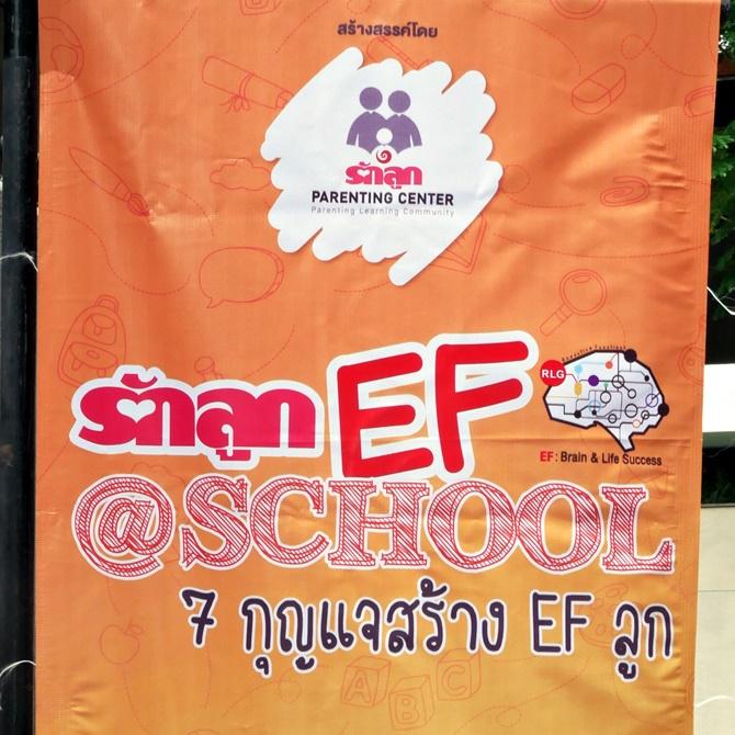 งานกิจกรรม EF ที่ รร.เธียรประสิทธิ์ศาสตร์