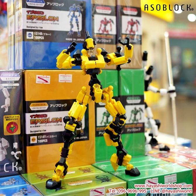 หุ่น Epsilon สีเหลือง เป็นชุดตัวต่อ อโซบล็อค Asoblock ที่ได้รับความนิยมมาก