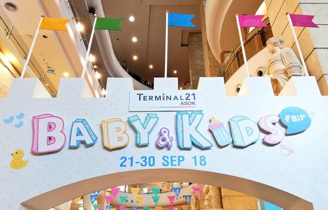 งาน Baby & Kids Fair ที่ Terminal 21 วันที่ 21-30 ก.ย. 2561