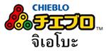 จิเอโบะ Chieblo ของเล่น ตัวต่อ เสริมพัฒนาการเด็ก สื่อเสริมทักษะ จากญี่ปุ่น ช่วยพัฒนาสมอง IQ EQ