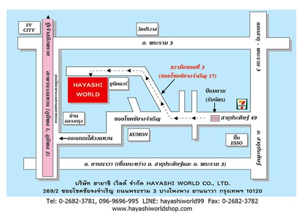 แผนที่ บริษัท ฮายาชิ เวิลด์ ลาคิว อโซบล็อค จิเอโบะ