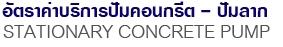 อัตราค่าบริการปั๊มคอนกรีต - ปั๊มลาก (Stationary Concrete Pump)