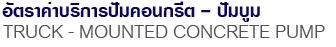อัตราค่าบริการปั๊มคอนกรีต - ปั๊มบูม (Truck - mounted Concrete Pump)