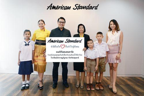 อเมริกันสแตนดาร์ดมอบสุขภัณฑ์ ให้โรงเรียนขาดแคลน