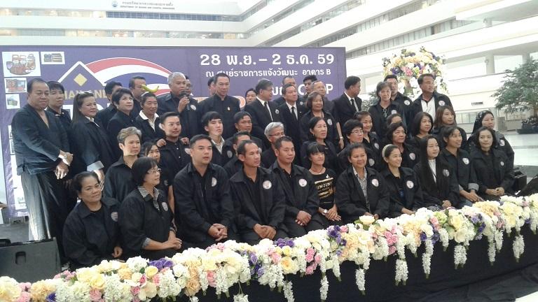 """งานเปิดตัว """"OTOP Trader Thailand 2016"""""""