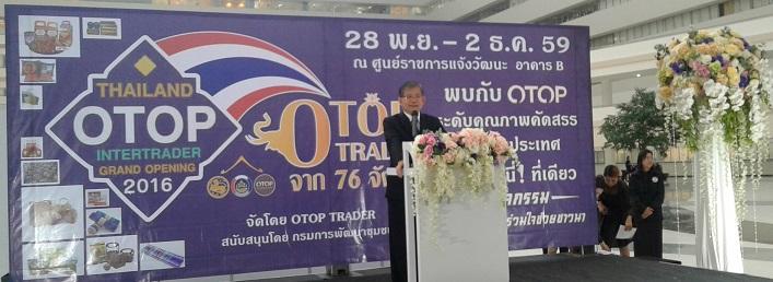 งานเปิดตัว OTOP Trader Thailand