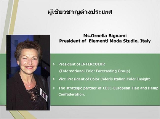 Ms.Ornella Bignami ผู้เชี่ยวชาญชาวอิตาลี จาก Elementi Moda s.r.l.