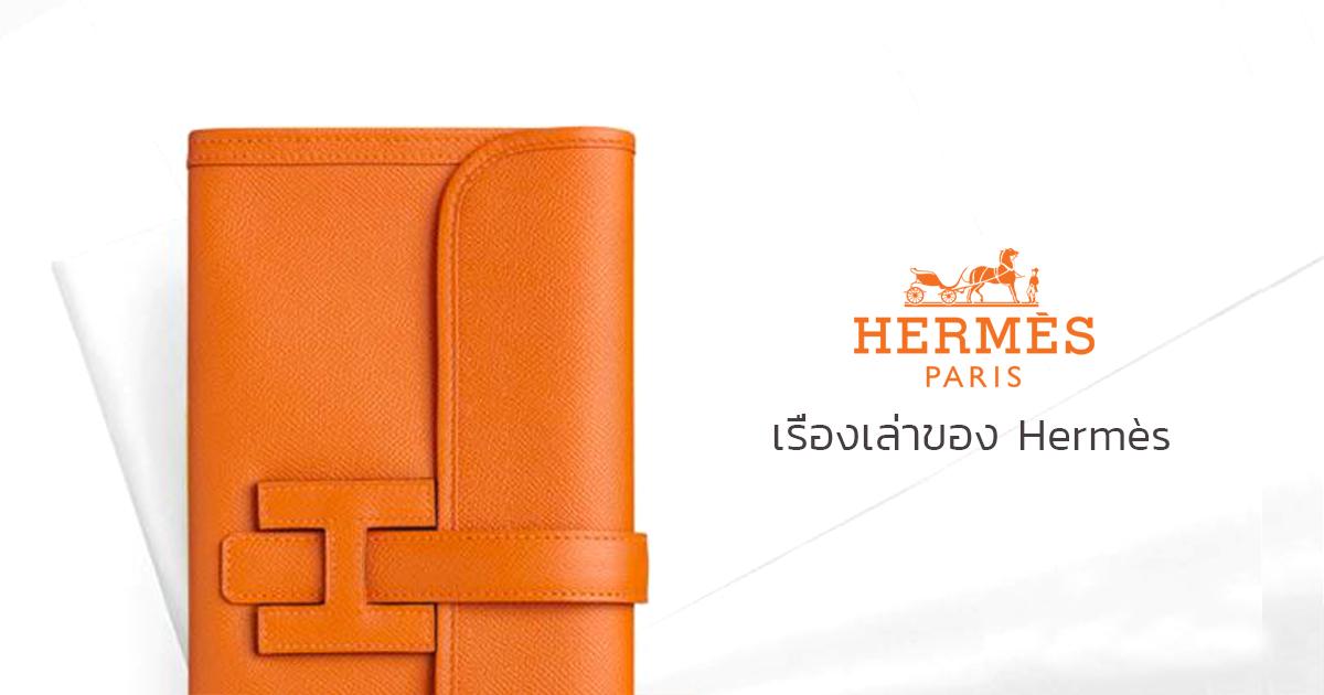 เรื่องเล่าของ Hermès ตำนานที่ต้องเล่าขาน