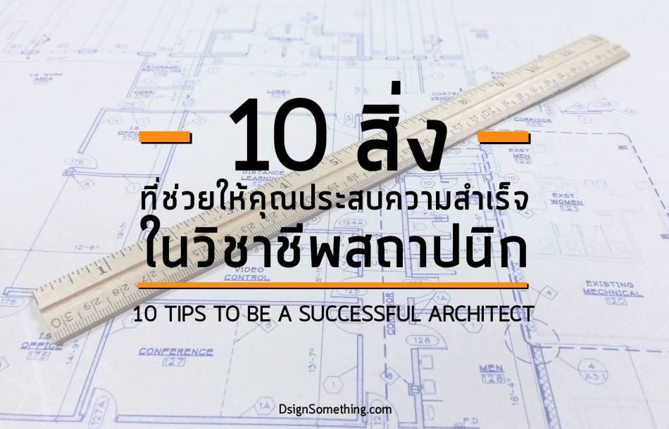 10 สิ่ง ที่ช่วยให้ประสบความสำเร็จในวิชาชีพสถาปนิก