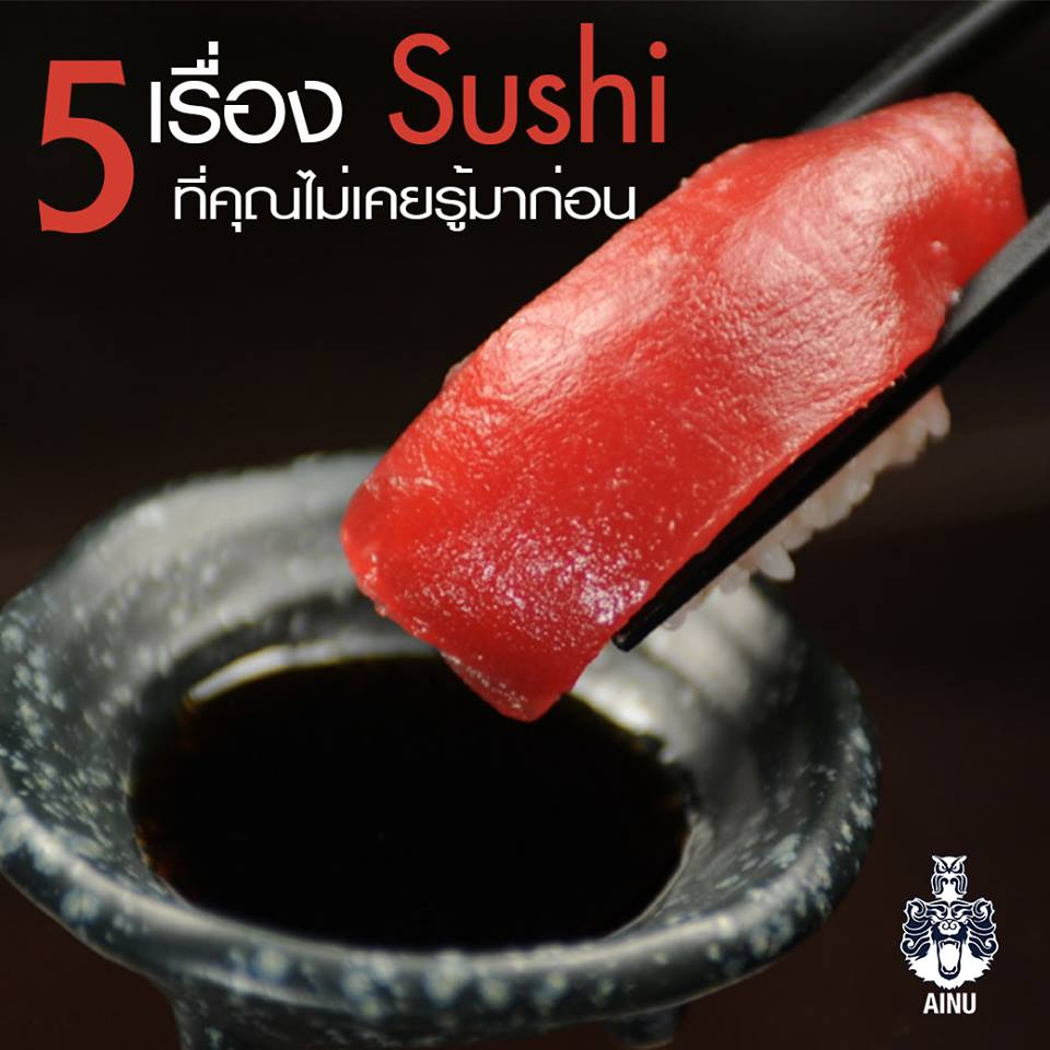 5 เรื่อง Sushi ที่คุณไม่เคยรู้มาก่อน