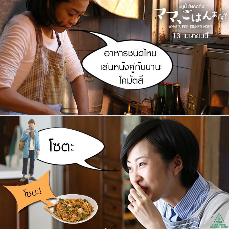 เมนูนี้ยังคิดถึง...What's For Dinner, Mom ?