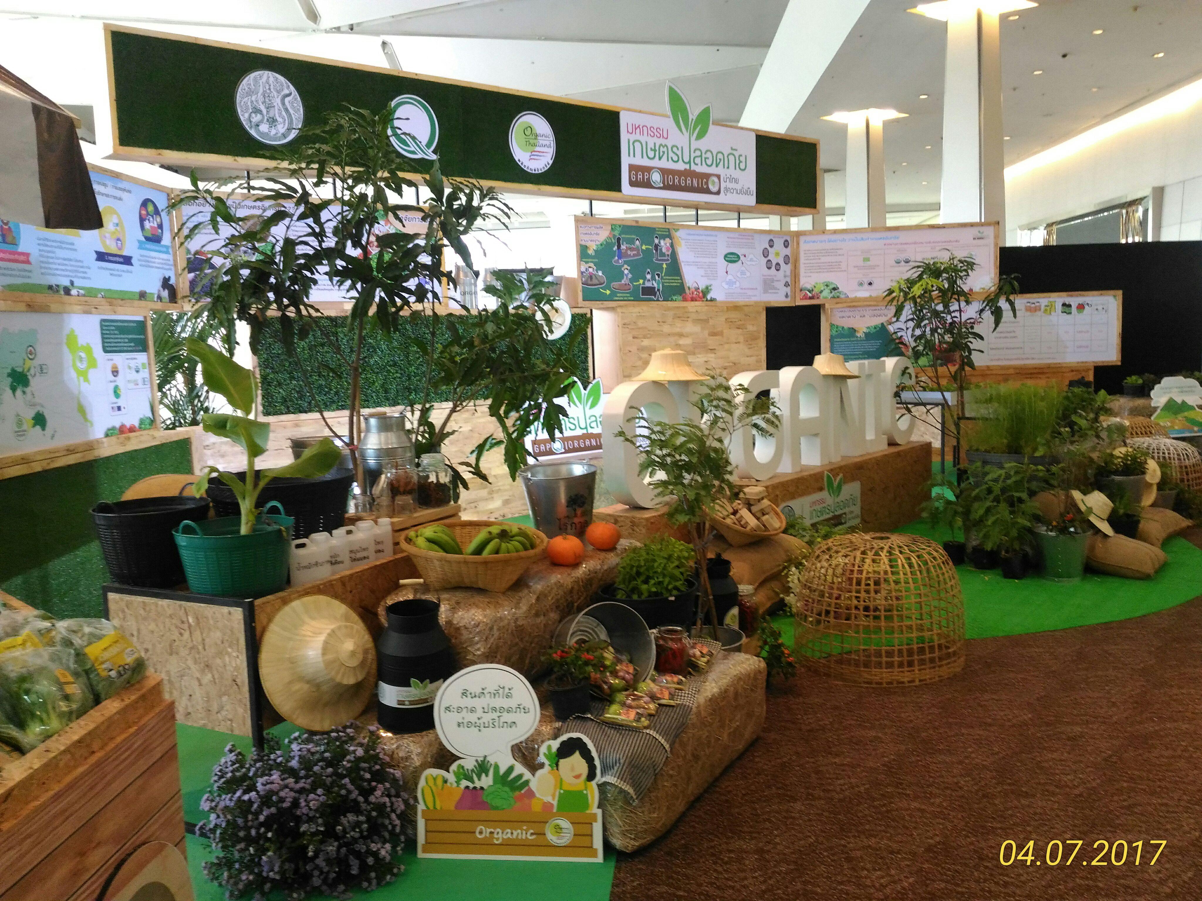 ก.เกษตรฯ ยกระดับมาตรฐานเกษตรอินทรีย์