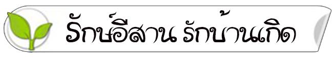 """ศสช. เผย 5 """"จังหวัดที่มีคนจนมากที่สุด""""ในประเทศไทย"""