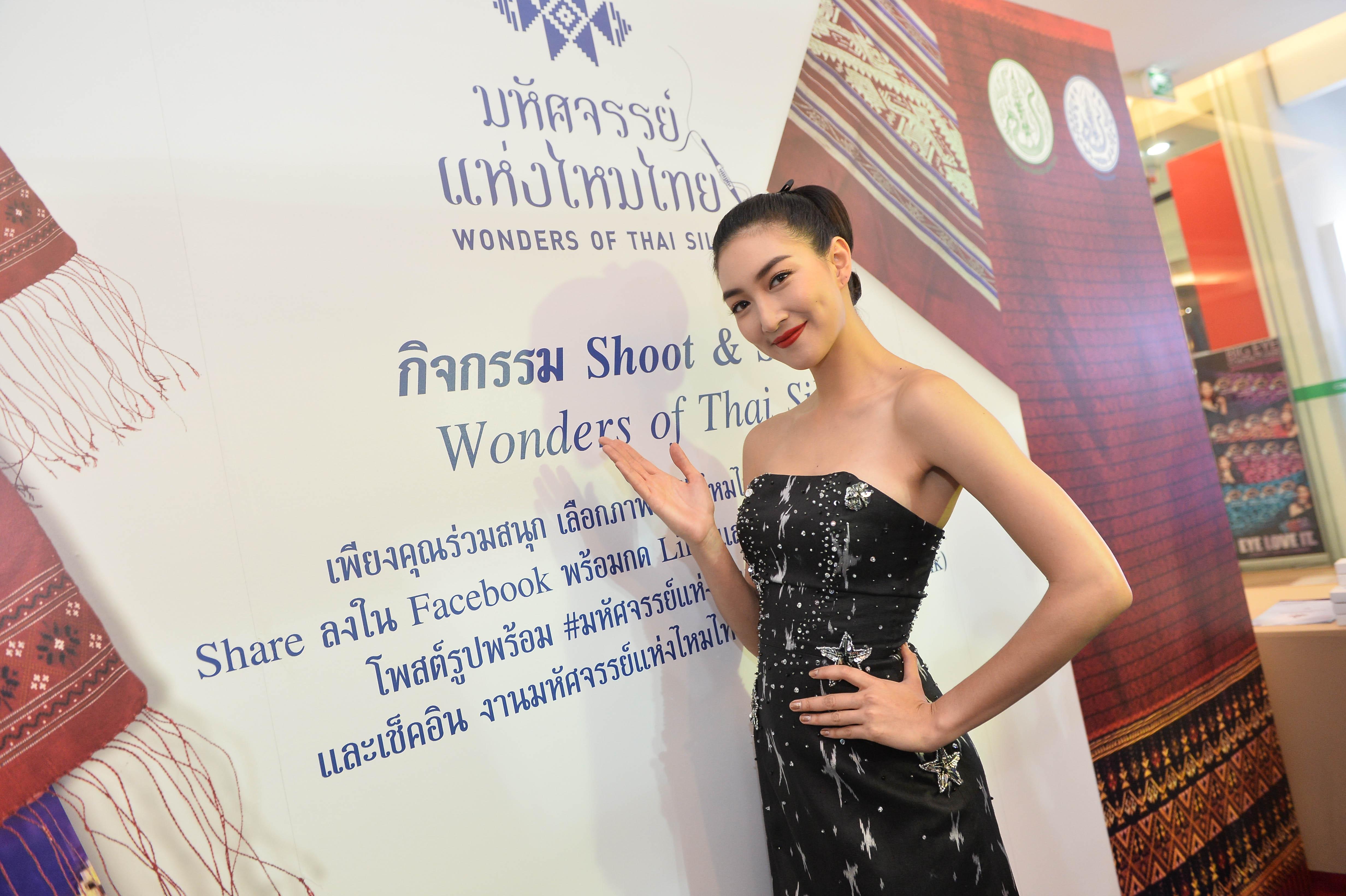 มหัศจรรย์แห่งไหมไทย