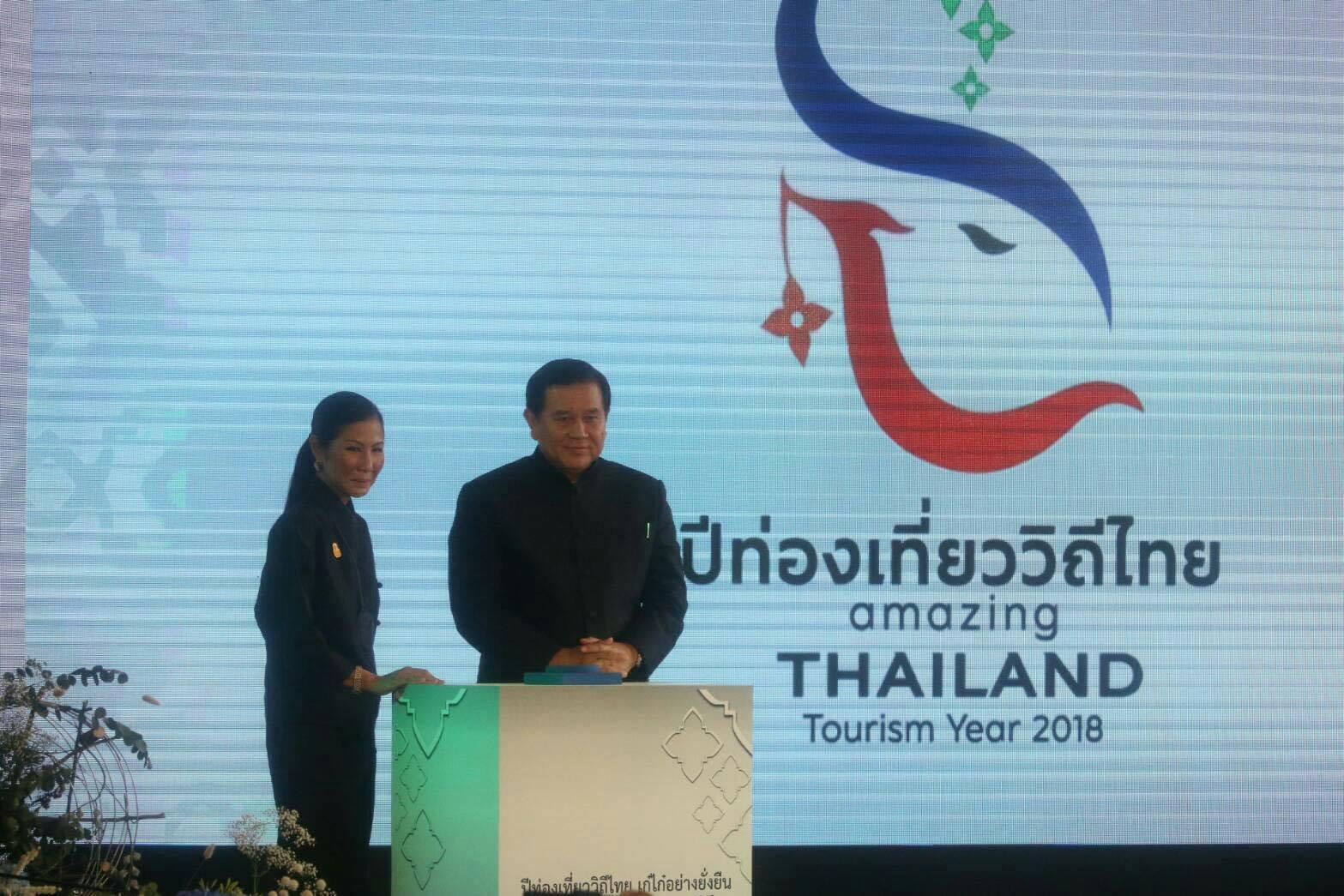 ปีท่องเที่ยววิถีไทย 2561