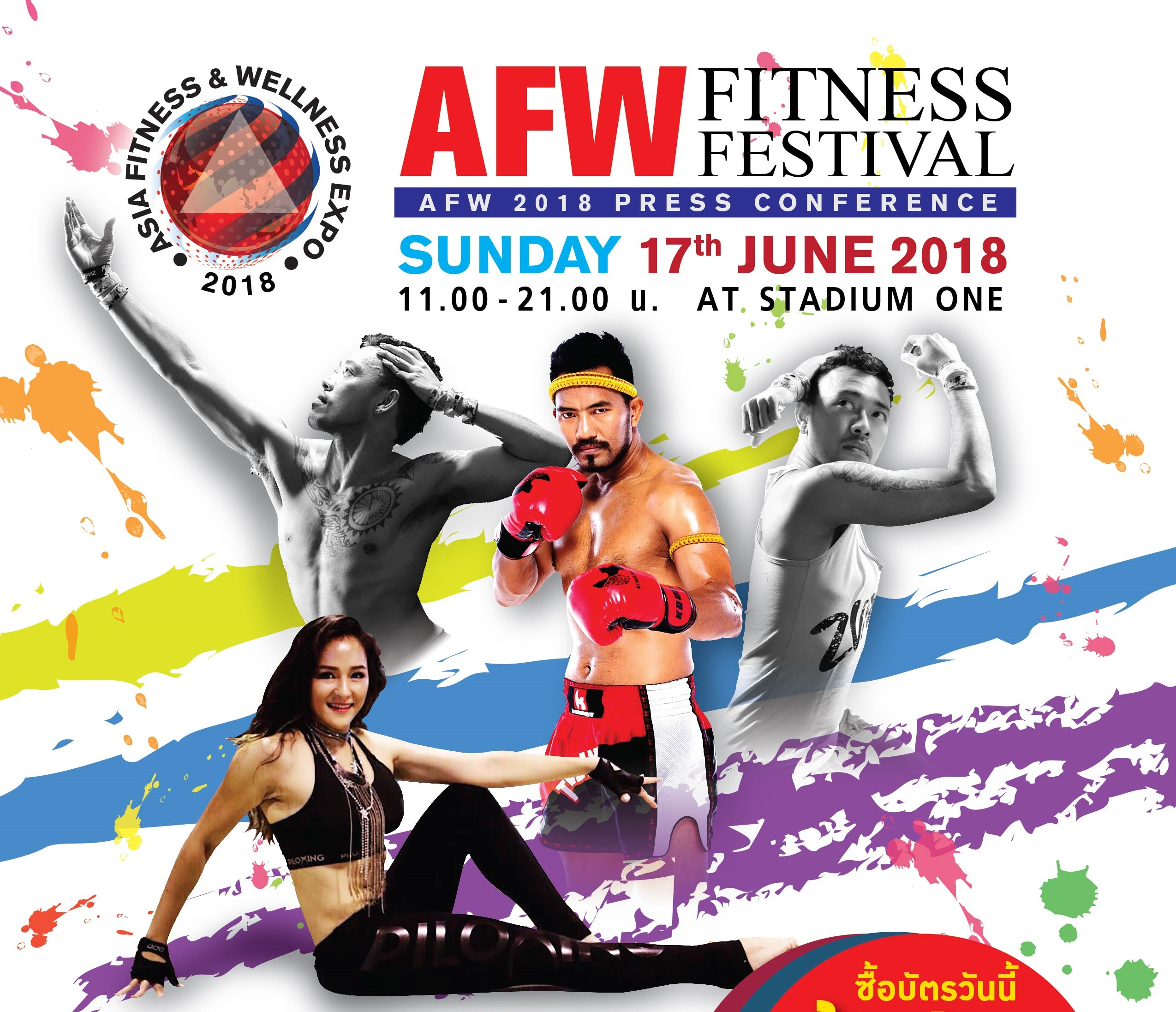 ASIA FITNESS & WELLNESS EXPO 2018 (AFW)