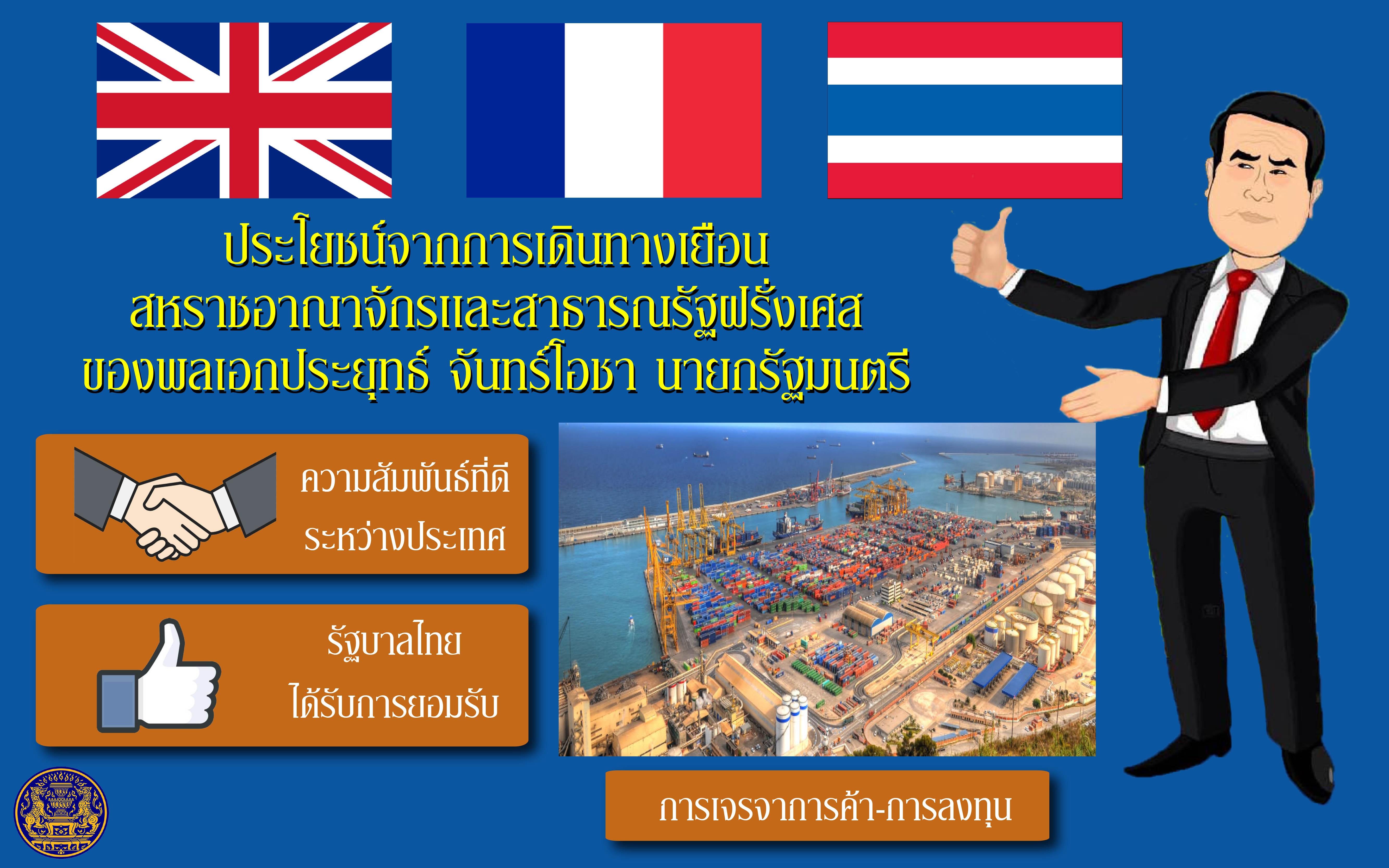 นายกรัฐมนตรีมีกำหนดการเดินทางเยือนสหราชอาณาจักรและสาธารณรัฐฝรั่งเศส