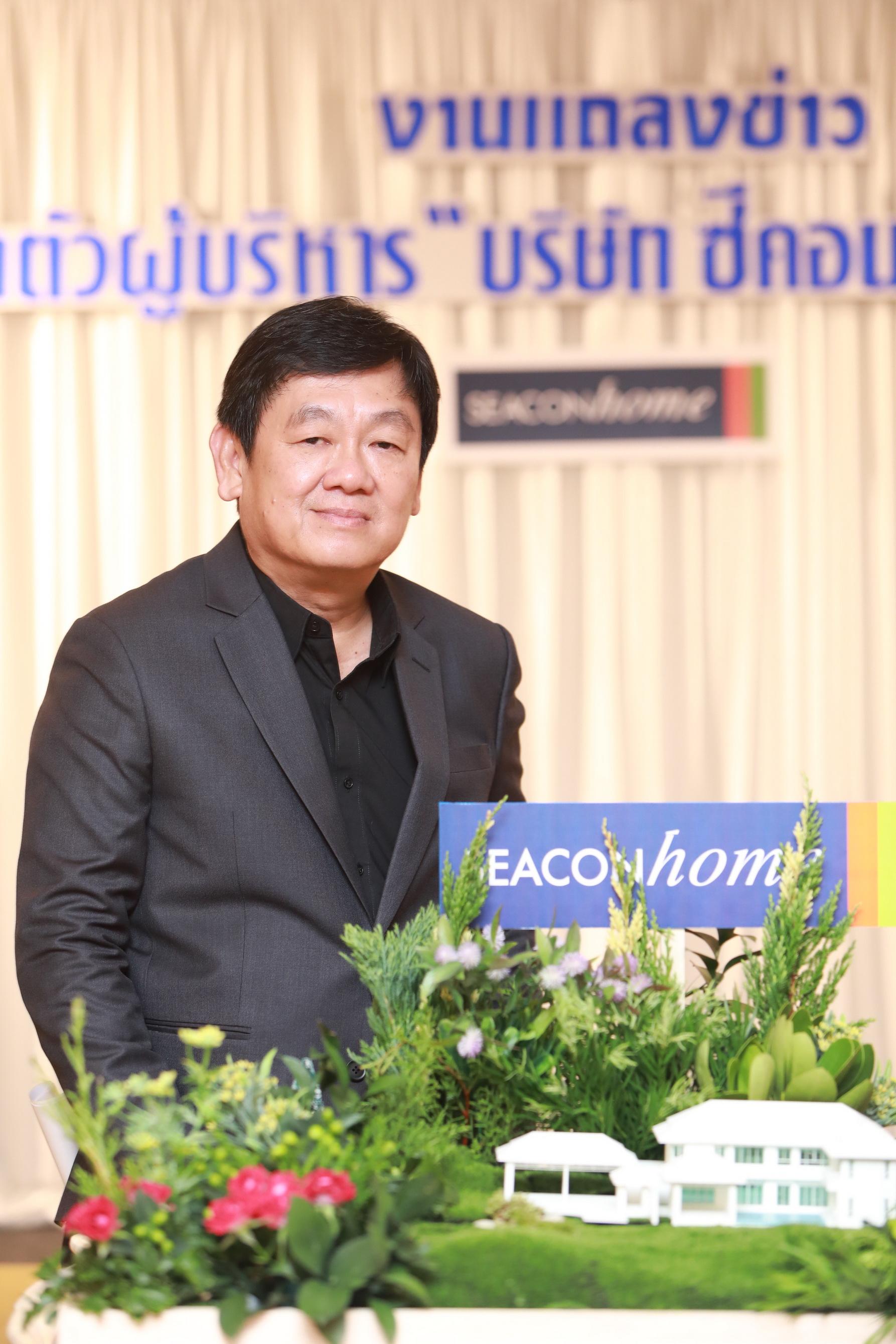 ซีคอน โฮม ตั้งผู้บริหารใหม่รุกธุรกิจรับสร้างบ้านครึ่งปีหลัง