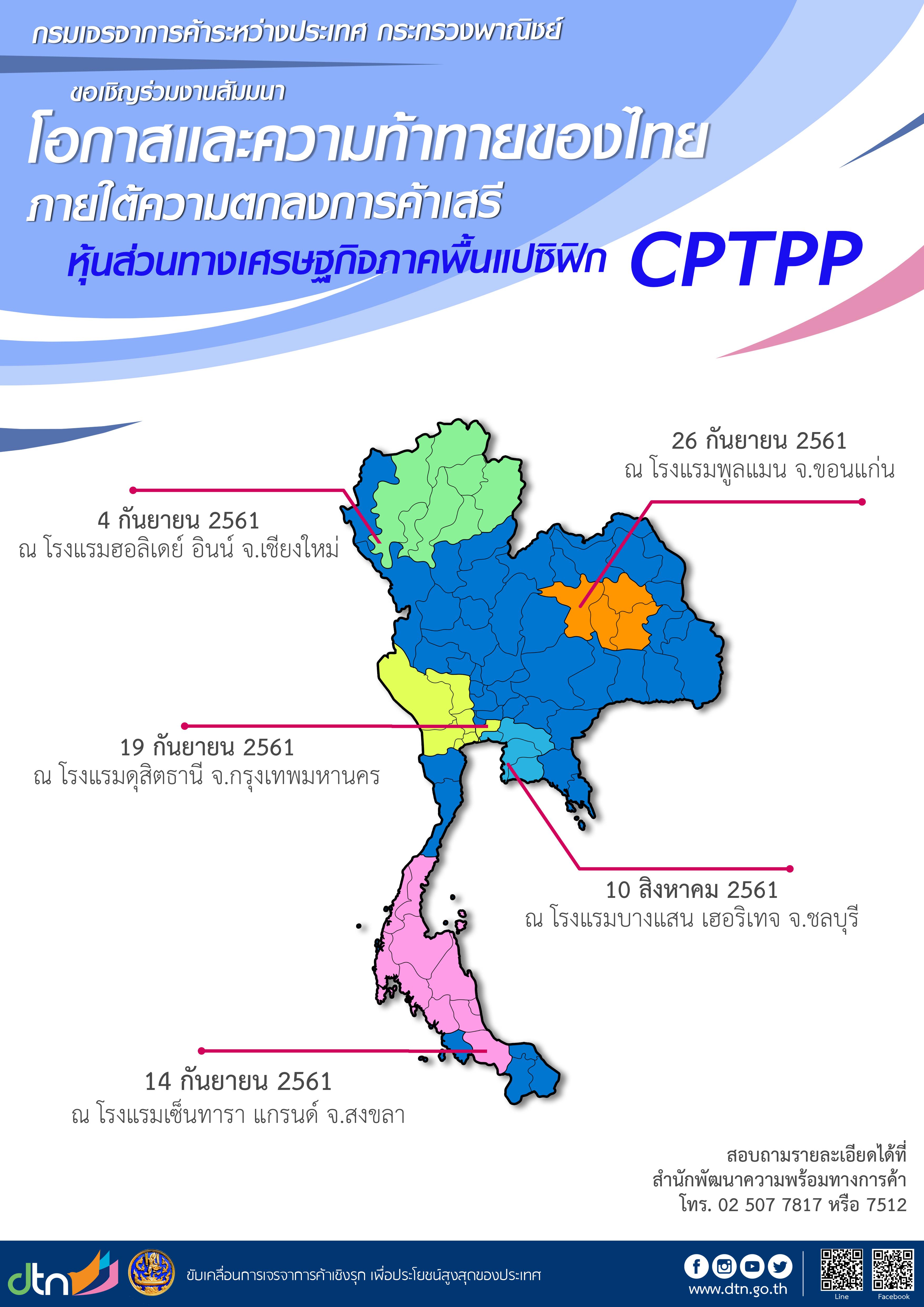 'พาณิชย์' เจรจา CPTPP โปร่งใส เดินสายรับฟังความเห็นทั่วประเทศ