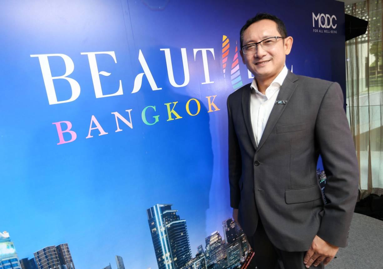 """MQDC สร้างปรากฎการณ์ต่อเนื่อง """"Beautiful Bangkok 2019"""""""