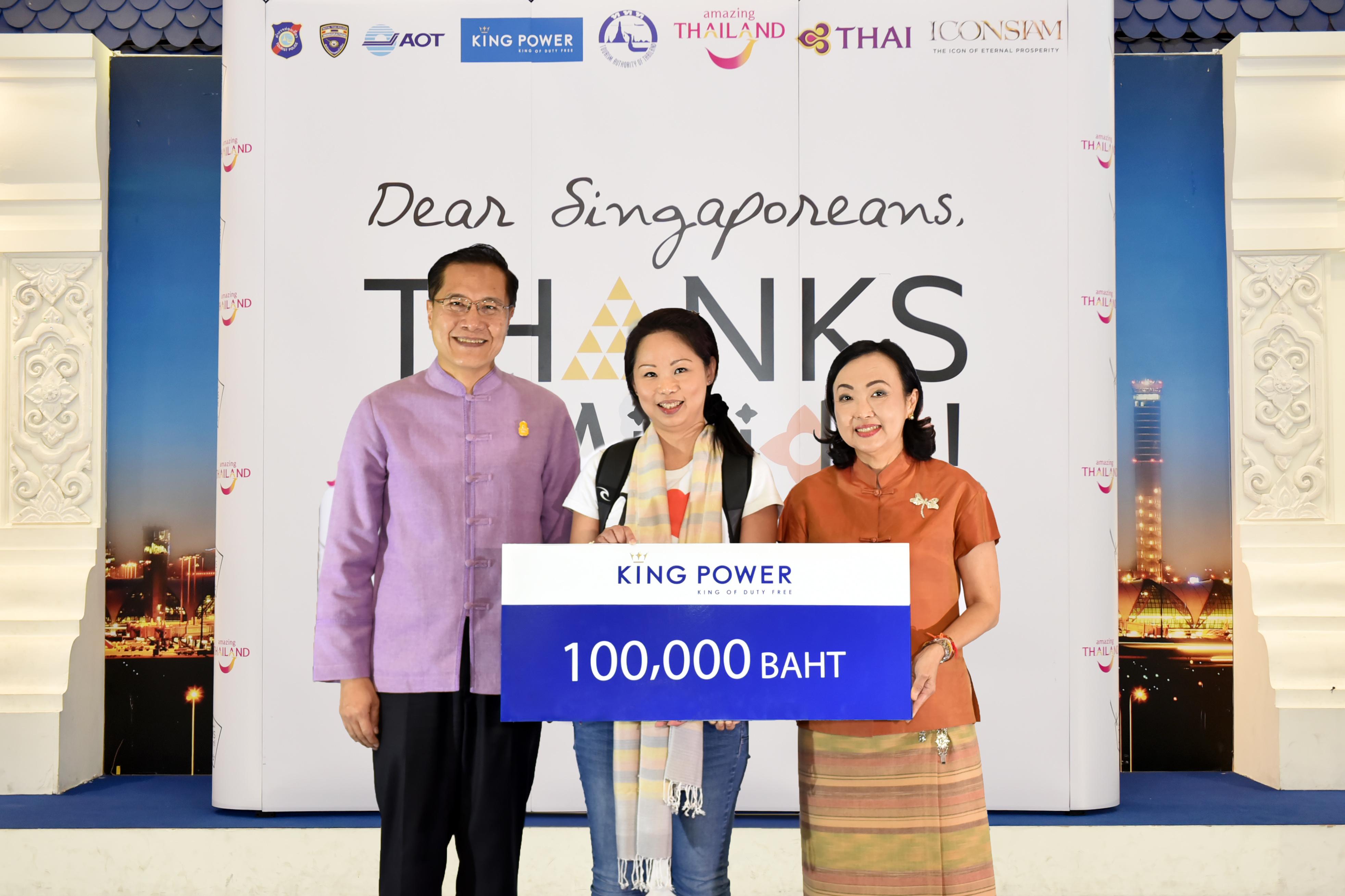 คิง เพาเวอร์ ร่วมกับ ททท. ให้การต้อนรับนักท่องเที่ยวชาวสิงคโปร์คนที่หนึ่งล้านของปี 2018