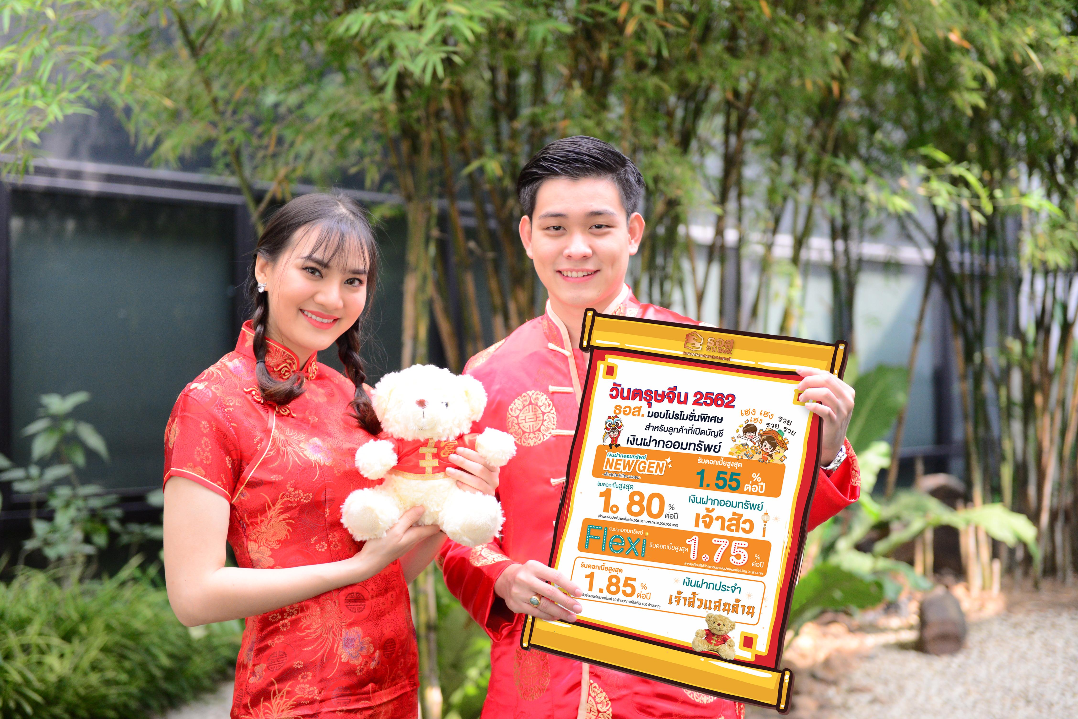 ธอส.ต้อนรับเทศกาลตรุษจีน เปิดบัญชีเงินฝาก รับฟรี!! ตุ๊กตาหมี เฮงเฮง