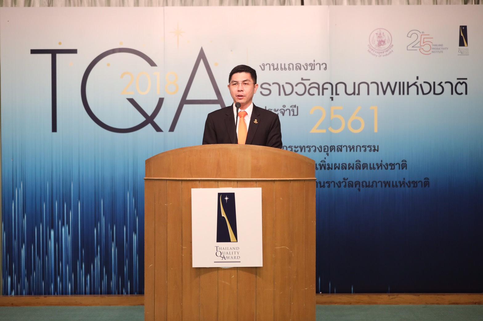 ธอส. คว้ารางวัลการบริหารสู่ความเป็นเลิศ Thailand Quality Class (TQC) ปี 2561