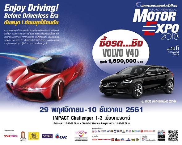 �MOTOR EXPO� ����ริ� รถย�ต��ละ�ิ����� 5 �ั� มูล��า�ว�า 3 ล�า��าท !