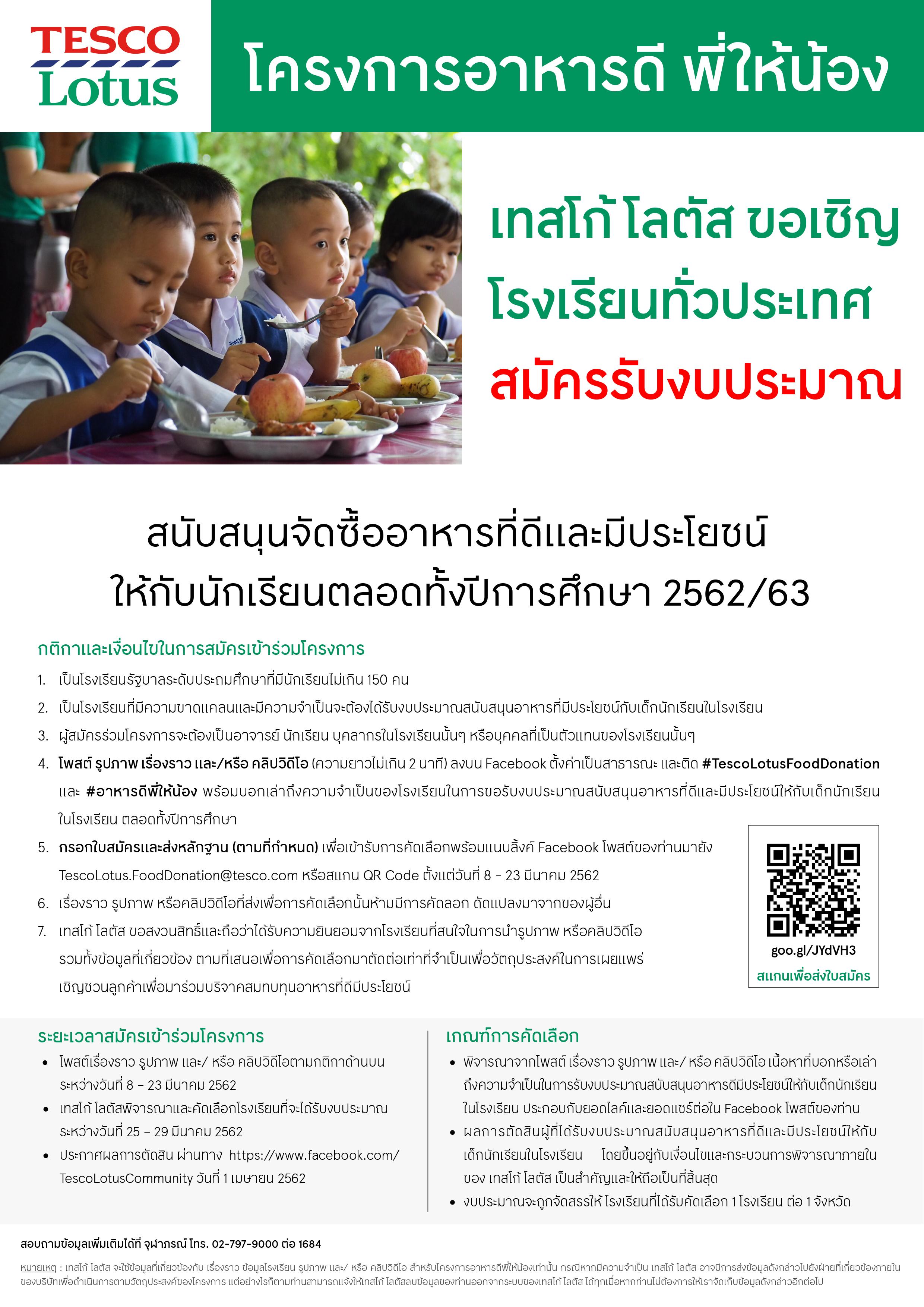 """เทสโก้ โลตัส เชิญชวนโรงเรียนยากไร้ทั่วไทยร่วมโครงการ """"อาหารดีพี่ให้น้อง"""""""
