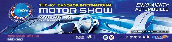 รับบัตรเข้าชมงาน Motor Show 2019 ฟรี 100 ท่านแรก กับ 'Icon-M'