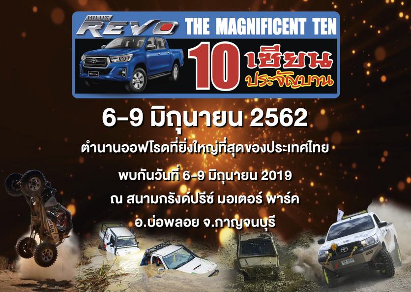 TOYOTA HILUX REVO 10 เซียนประจัญบาน 2019