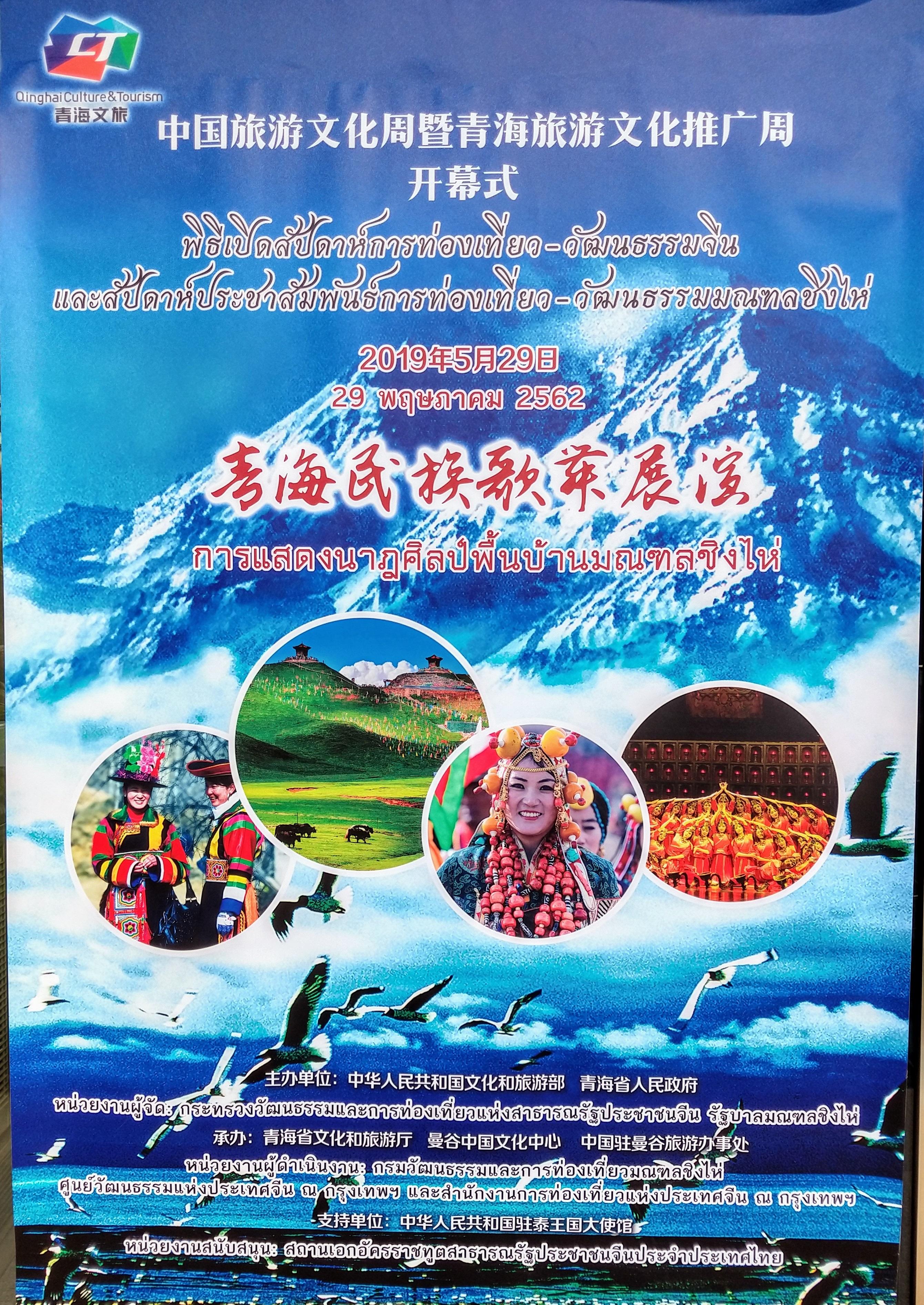 การท่องเที่ยว-วัฒนธรรม มณฑลชิงไห่ ปี 2019