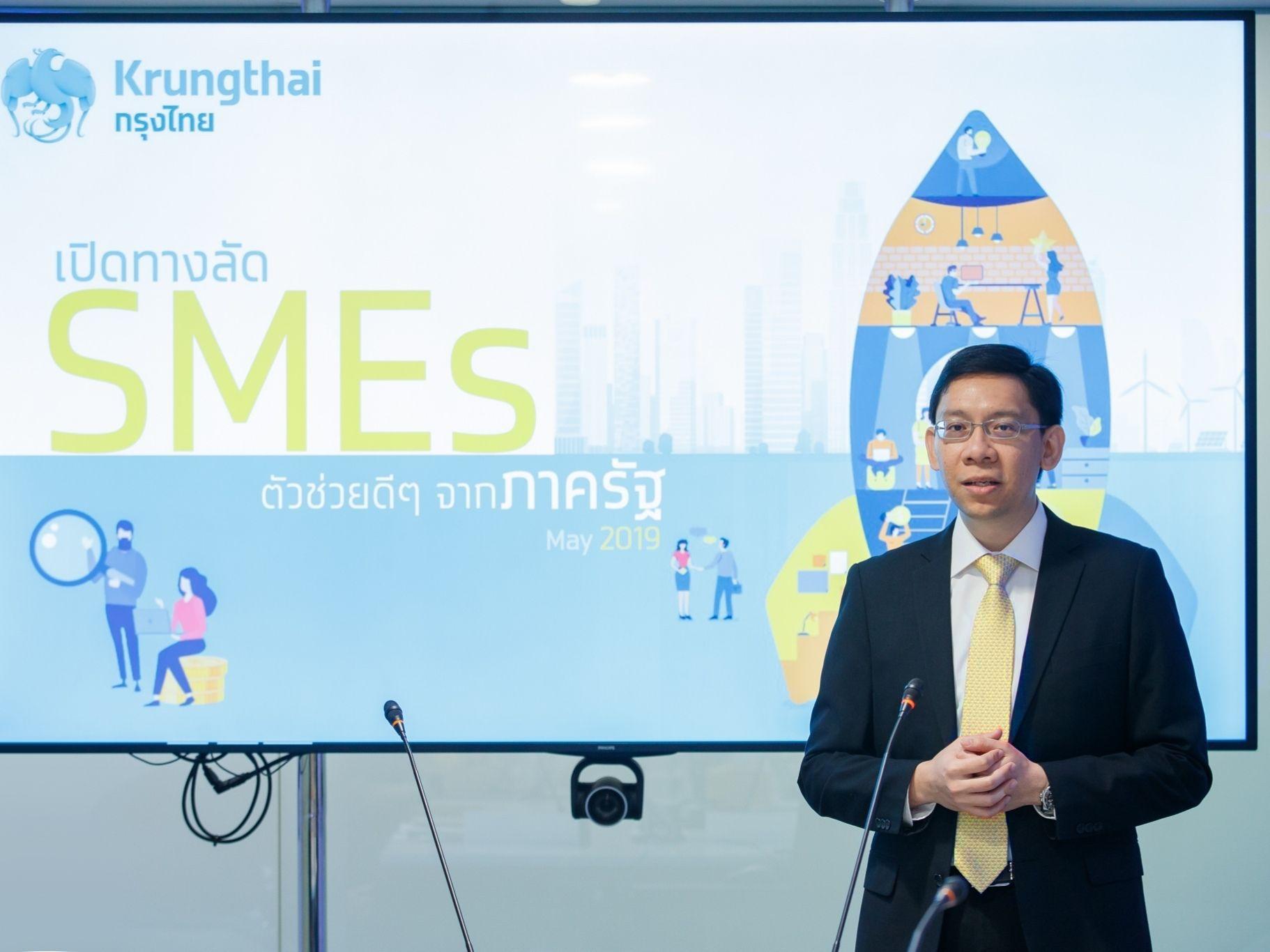 กรุงไทยแนะทางลัดทางรอด SMEs ด้วยหลากหลายตัวช่วยจากภาครัฐ