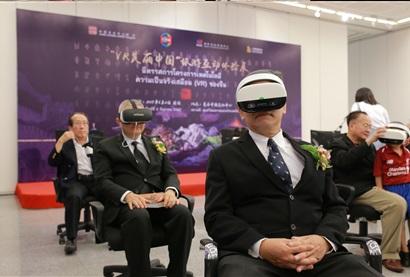 เปิดประสบการณ์ท่องเมืองจีนด้วยแว่น VR