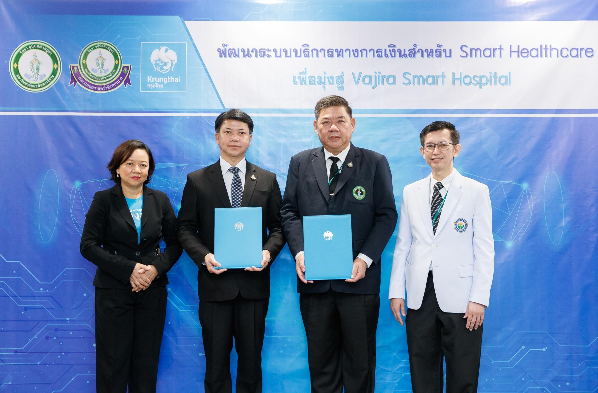 กรุงไทยลงนามพัฒนาระบบบริการจัดการทางการเงินวชิรพยาบาล